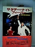 サタデー・ナイト・フィーバー (1978年)