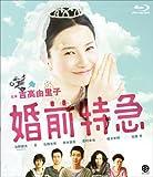 婚前特急[Blu-ray/ブルーレイ]