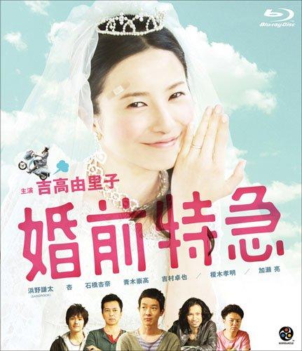 婚前特急 [Blu-ray]