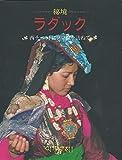 秘境ラダック―西チベットにラマ教を訪ねて (1980年)