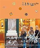 ことりっぷ 海外版 ベルギー・オランダ ルクセンブルグ (旅行ガイド)