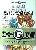 騒げ、悪党たち!―ガープス・コクーン・アドベンチャー (角川スニーカ・G文庫)