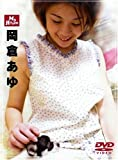 My Room 岡倉あゆ [DVD]