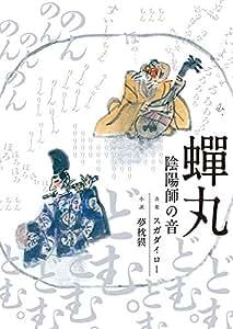蟬丸 -陰陽師の音-