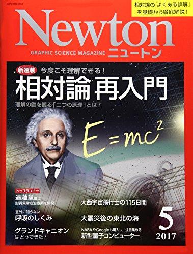 Newton(ニュートン) 2017年 05 月号 [雑誌]の詳細を見る