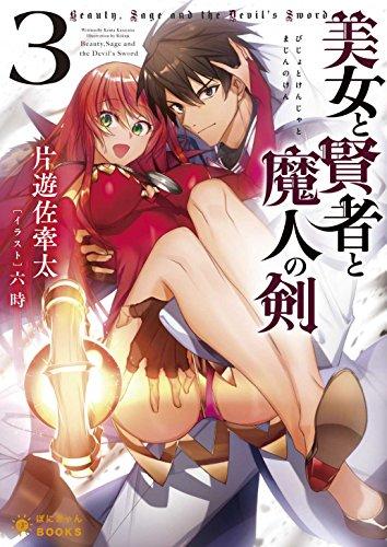 美女と賢者と魔人の剣(3) (ぽにきゃんBOOKSライトノベルシリーズ)