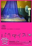 パラダイス:愛[DVD]