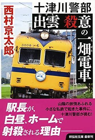 出雲 殺意の一畑電車 (祥伝社文庫)