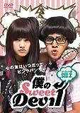 僕のSweet Devil ノーカット版DVD-BOXI[DVD]