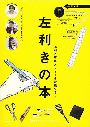 左利きの本 【左利き専用メジャー&定規つき】 (e-MOOK)