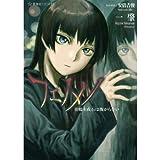 イノセント・サイズ外伝 (Asuka comics deluxe)