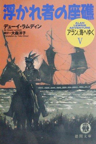 浮かれ者の座礁―アラン、海へゆく〈5〉 (徳間文庫)