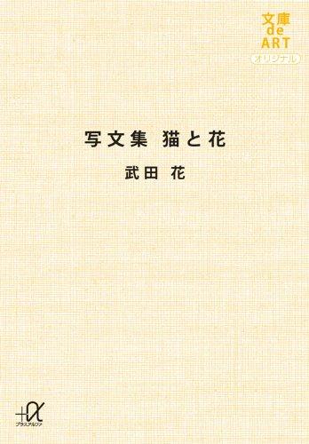 写文集 猫と花 (講談社+α文庫)の詳細を見る