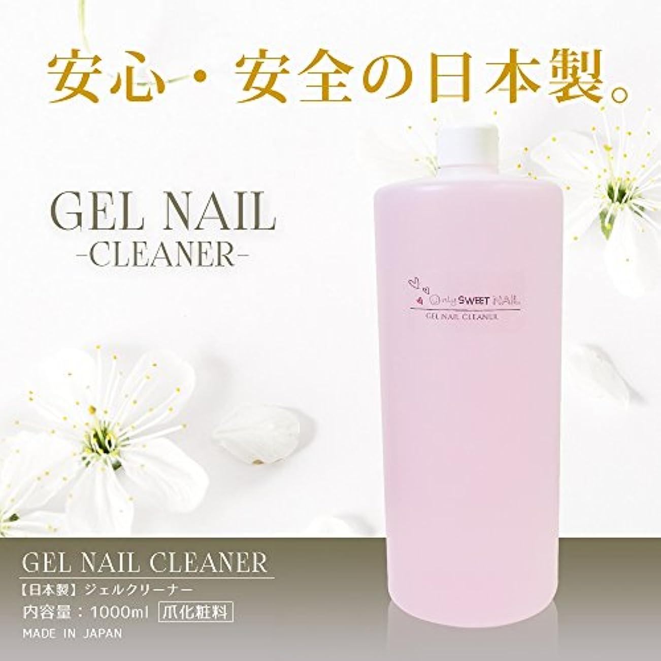 アナログ蜜いま業務用【安心の日本製】爪にやさしいジェルクリーナー ネイル 1000ml