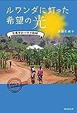 ルワンダに灯った希望の光: 久美子のバナナ和紙