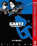 GANTZ カラー版 かっぺ星人編 2 (ヤングジャンプコミックスDIGITAL)