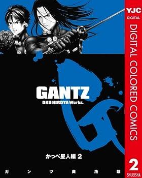 GANTZ カラー版 かっぺ星人編 2 (ヤングジャンプコミックスDIGITAL) [Kindle版]