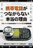 携帯電話がつながらない本当の理由 (中経出版)