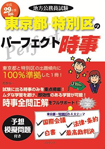 平成29年度地方公務員試験 東京都・特別区のパーフェクト時事 発売日