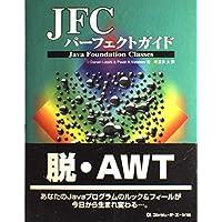 JFCパーフェクトガイド