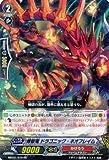 カードファイト!! ヴァンガード 煉獄竜 ドラゴニック・ネオフレイム(RR) / ネオンメサイア(MBT01)シングルカード