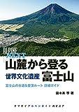 山麓から登る 世界文化遺産 富士山 ヤマケイアルペンガイドNEXT