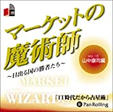 [オーディオブックCD] マーケットの魔術師 ~日出る国の勝者たち~ Vol.16 (<CD>) (<CD>)