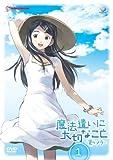 魔法遣いに大切なこと ~夏のソラ~ 1(通常版) [DVD]