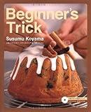 Beginner's Trick―お菓子作りビギナーズのための入門書 (旭屋出版MOOK) 画像