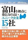 富山を拠点に発信力の高いユニーク企業15社