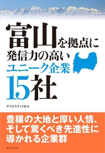 富山を拠点に発信力の高いユニーク企業15社の詳細を見る
