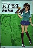 女子高生 / 大島 永遠 のシリーズ情報を見る