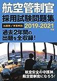 航空管制官 採用試験問題集 2019-2021年版