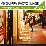 GORIPPA PHOTO IMAGE vol.29「ぶらり散策 KOBE 神戸編-No.03」