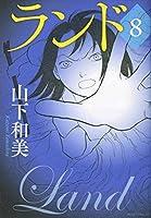 ランド コミック 1-8巻セット