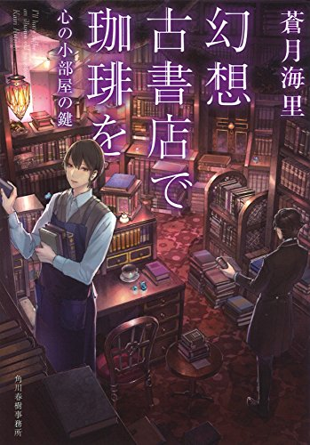 幻想古書店で珈琲を―心の小部屋の鍵 (ハルキ文庫)の詳細を見る
