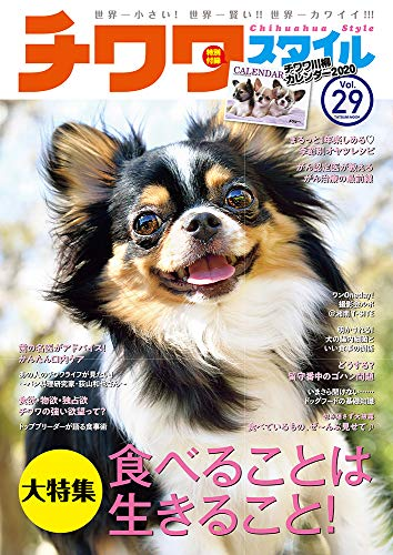 チワワスタイル Vol.29 (タツミムック)