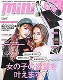 mini(ミニ) 2019年 7月号
