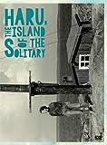 ハル、孤独の島 [DVD]