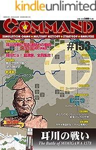 コマンドマガジン第153号: 耳川の戦い