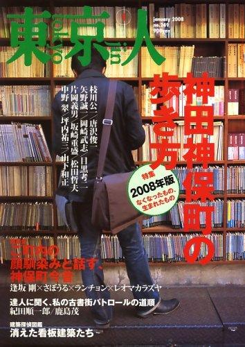 東京人 2008年 01月号 [雑誌]の詳細を見る