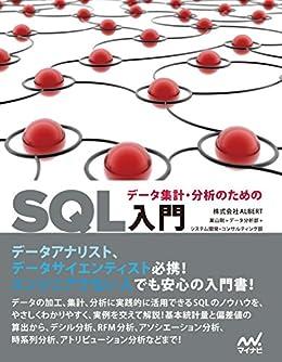 [株式会社ALBERT 巣山剛+データ分析部+システム開発・コンサルティング部]のデータ集計・分析のためのSQL入門