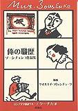 俺の職歴―作品集 (群像社ライブラリー)