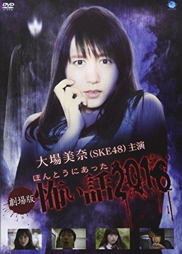 劇場版 ほんとうにあった怖い話 2016 [DVD]