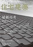 住宅建築 No.479(2020年02月号)[雑誌]屋根再考 画像