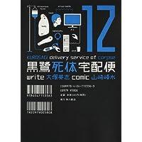 黒鷺死体宅配便 (12) (角川コミックス・エース 91-17)