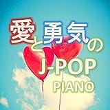 愛と勇気のJ-POP PIANO