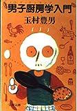 男子厨房学(メンズクツキング)入門 (文春文庫 (322‐2))