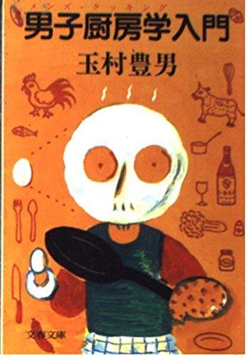 男子厨房学(メンズクツキング)入門 (文春文庫 (322‐2))の詳細を見る