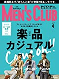 メンズクラブ 2017年 04月号 [雑誌]